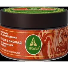 БЕЛЬДИ ШОКОЛАД с маслами кокоса и миндаля (для глубокого питания кожи)